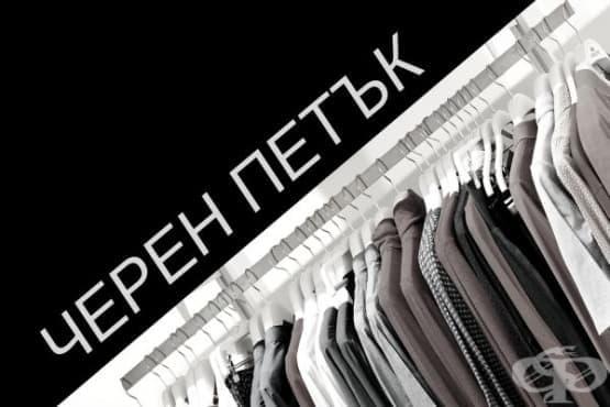 Какво да НЕ купувате по време на Черен петък - изображение