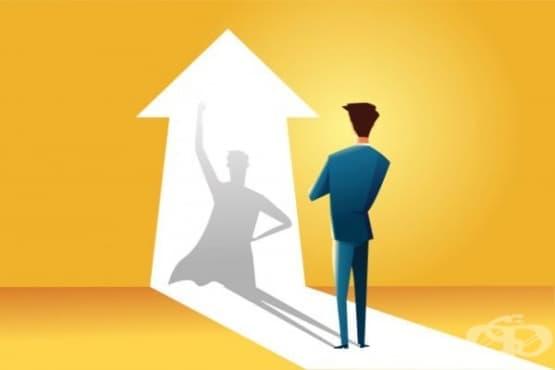 10 стъпки, чрез които да станете силна и успешна личност (част 1) - изображение