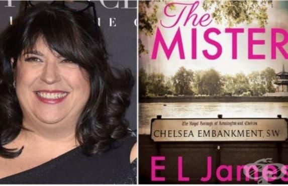 """Авторката на 50 нюанса сиво - Е. Л. Джеймс - издава следващата си книга """"Господинът"""" (The Mister) - изображение"""
