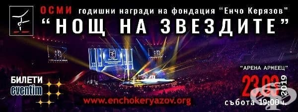 """Фондация """"Енчо Керязов"""" награди талантливи българчета на традиционната """"Нощ на звездите"""" - изображение"""