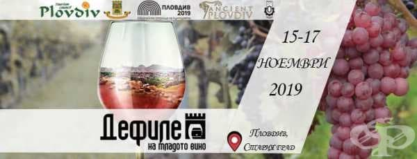 Богата културна програма очаква посетителите на традиционното Дефиле на младото вино - изображение