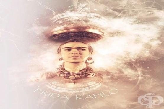 Фрида Кало – жажда за живот - изображение