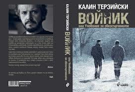 """Романът """"Войник"""" на Калин Терзийски с премиера в Русе - изображение"""