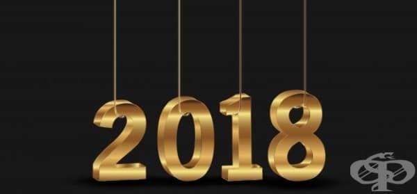 Събитията от 2018 г., които ще запомним - изображение
