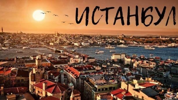 7 места в Истанбул, които не бива да пропускате - изображение