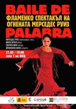 Страстната Мерседес Руиз представя своя последен фламенко спектакъл във Варна през май - изображение