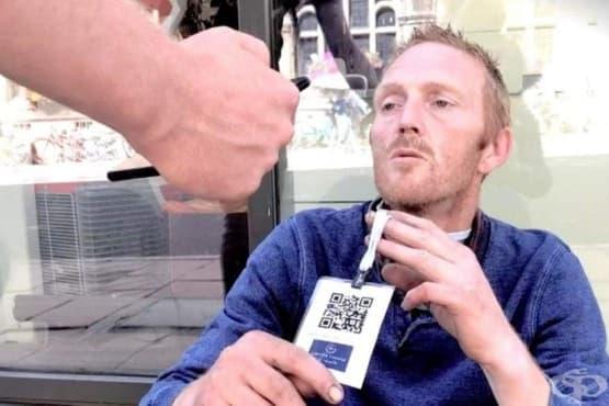 Бездомни хора носят баркодове: окуражаване на безкасовите дарения - изображение