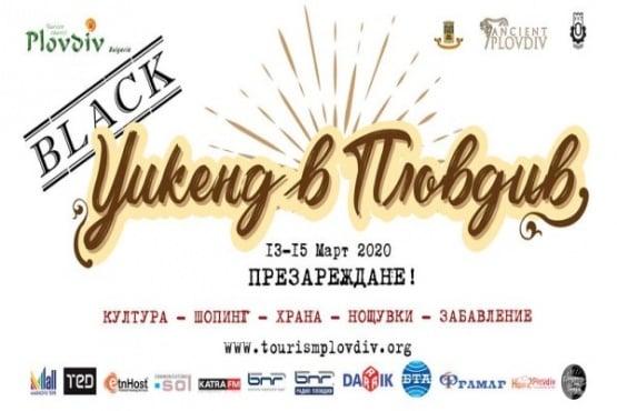 13.03 – 15.03 Black Weekend в Пловдив? Там сме! - изображение