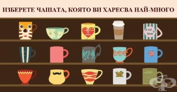 Изберете чаша за вашето сутрешно кафе и ние ще ви кажем кои сте - изображение