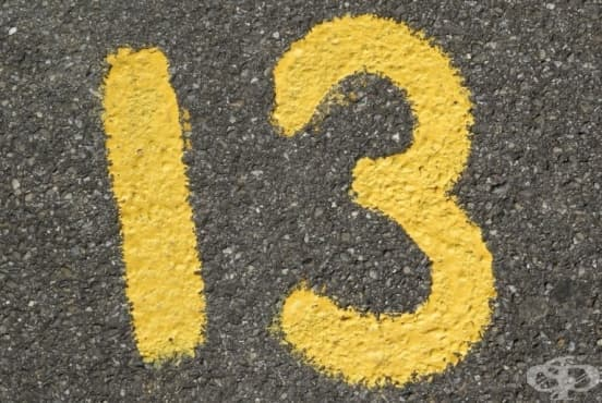 Лошата слава на числото 13 е опровергана от нумерологията - изображение