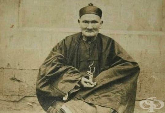 Невероятният китаец, за който се твърди, че е живял 256 години: Ли Чинг-Юн - изображение