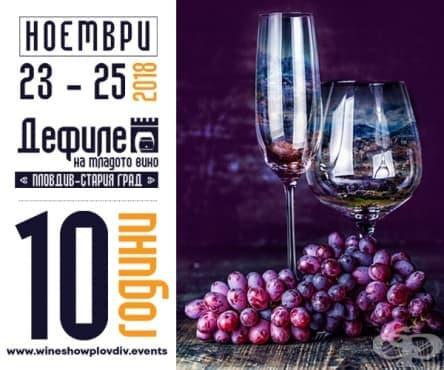 """Юбилейното издание на фестивала """"Дефиле на младото вино"""" в подкрепа на образованието - изображение"""