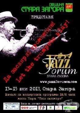 """Джаз форум """"Да засвирят тромпетите"""" - Стара Загора, 13 - 15 юни 2013 - изображение"""