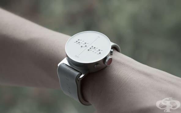 Създадоха първия смарт часовник за слепи хора с брайлов циферблат - изображение