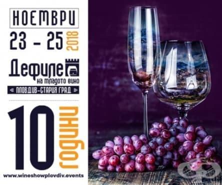 """Предстои десетото юбилейно издание на пловдивския фестивал """"Дефиле на младото вино"""" - изображение"""