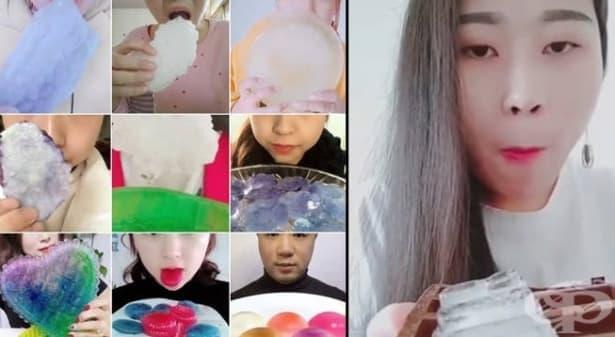 Да дъвчеш лед, за да те харесат – най-новата модна тенденция в Китай - изображение
