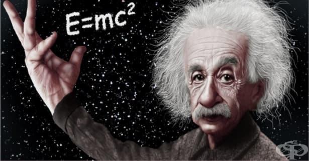 10-те най-странни физически факта – от теорията за относителността до квантовата физика - част 1 - изображение