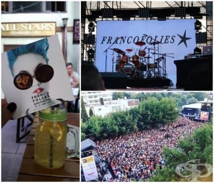 Разходка из най-големия международен музикален фестивал за съвременна франкофонска музика Lеs Francofolies. - изображение
