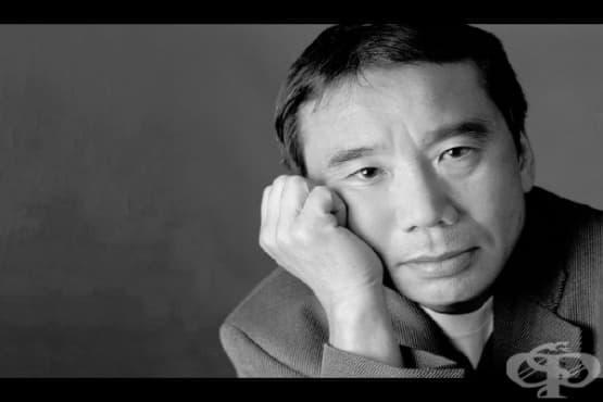 Харуки Мураками - от земното към трансцендентното - изображение