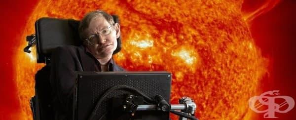 Стивън Хокинг предупреждава човечеството да спре с търсенето на извънземни, преди да е станало твърде късно - изображение