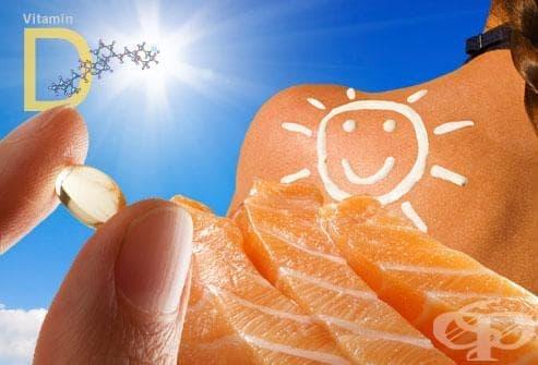 Истината за витамин Д и влиянието му върху нашето тяло - част 1 - изображение