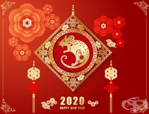Китайски хороскоп: Успехи в любовта в годината на Металния плъх - изображение