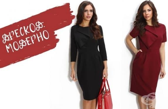 Класическа рокля - бъдете все така актуални, стилни и секси през сезон есен/зима - изображение