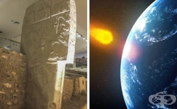 През 10 950 г. пр. н. е. Земята е ударена от комета, виновна за възхода на човешката цивилизация - изображение