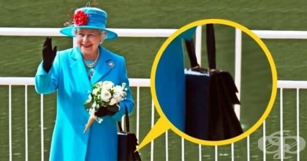 Защо кралицата винаги носи дамска чанта? - изображение