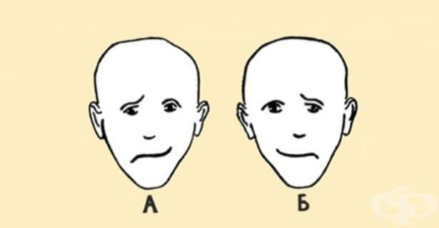 Кое лице изглежда по-щастливо?–личностен тест - изображение