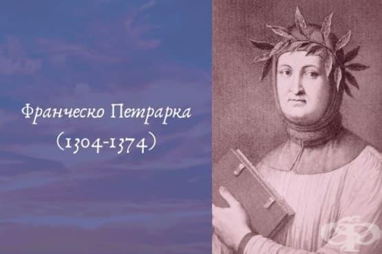 Любовна лирика: Франческо Петрарка - изображение