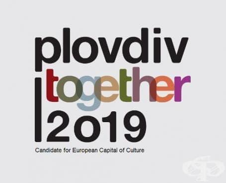 Пловдив става Европейска столица на културата през 2019 година - изображение