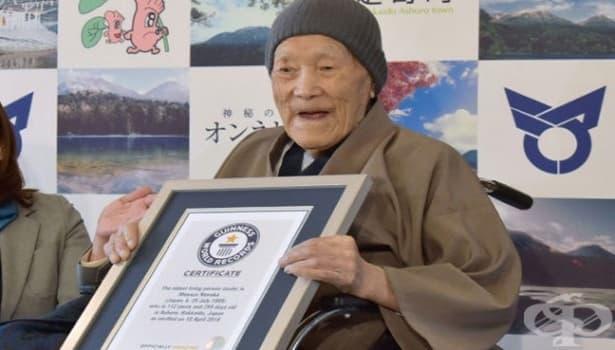 Сладки изкушения и топли минерални извори – тайните за дълголетие от най-възрастния мъж на планетата - изображение