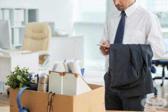 Голямото напускане: Как компаниите накараха персонала си да напусне работа в условия на пандемия - изображение