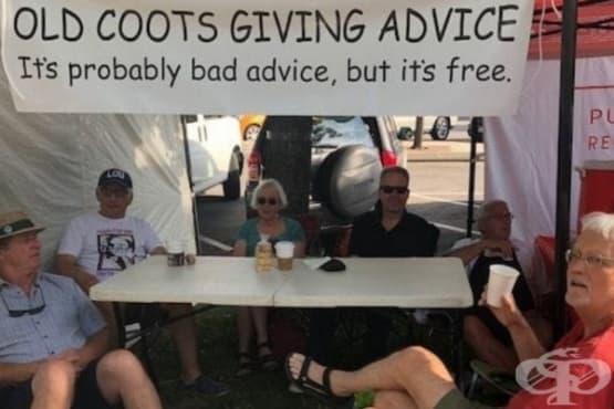 Пенсионери дават акъл БЕЗПЛАТНО - изображение
