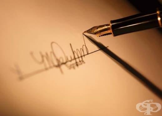 Какво издава почеркът ми? - изображение