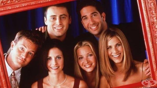 """След 20 години: Днешната младеж определя сериала """"Приятели"""" като сексистки и хомофобски  - изображение"""