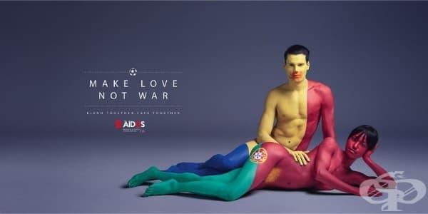 Правете любов, а не война: една умна кампания срещу СПИНА - изображение
