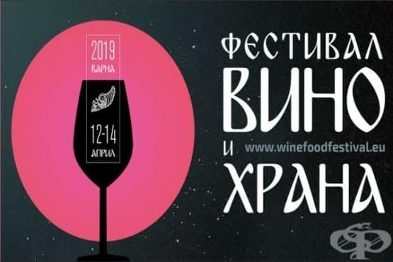 """Рекорден брой участници на VІІ фестивал """"Вино и храна"""" – Варна 2019 - изображение"""