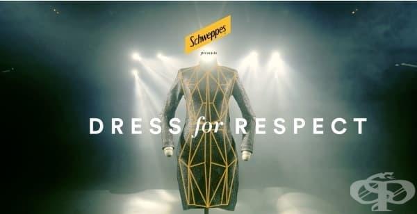 """""""Умна"""" рокля показва какво се случва на дамите в нощните клубове - изображение"""