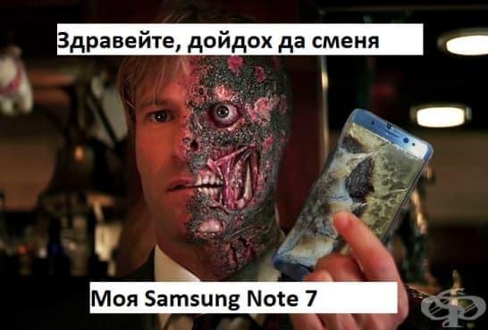 Откровено и смешно за Samsung Note 7 - изображение