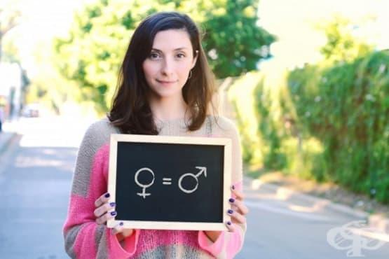 Скъпи мъже, равенството между половете не е само в полза на работещите майки - изображение
