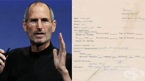 Молба за работа на Стив Джобс се предлага на търг - изображение