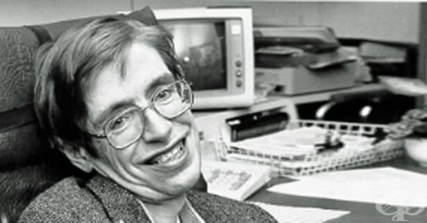 10 вдъхновяващи мисли от гениалния и непрежалим Стивън Хокинг - изображение
