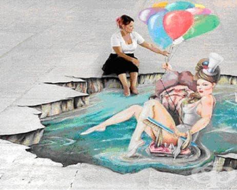 Уникални картини на уличното 3D изкуство - изображение