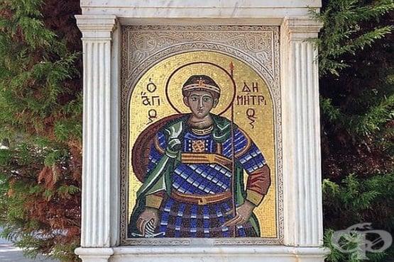 Димитровден - традиции и обичаи - изображение