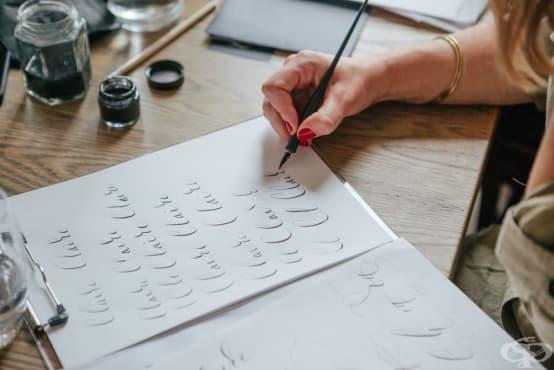 Тайните на калиграфията: Съвременната красота на забравеното от миналото изкуство - изображение
