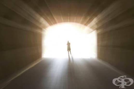 """Истинска ли е """"светлината в края на тунела"""" при среща със смъртта? - изображение"""