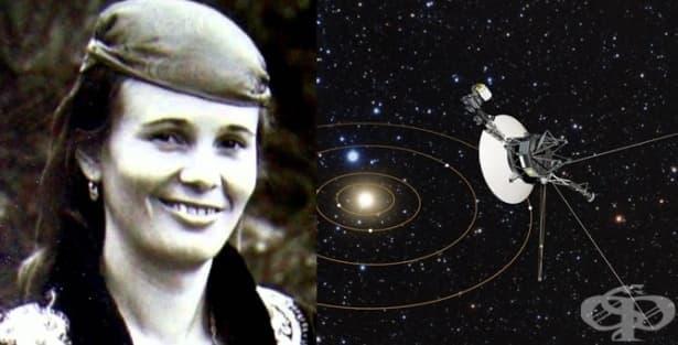Гласът на Валя Балканска се носи вече 40 години в космоса на борда на Вояджър - изображение