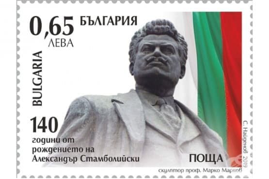 Валидират юбилейна пощенска марка с лика на Стамболийски - изображение